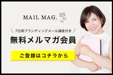 profile_mailmag