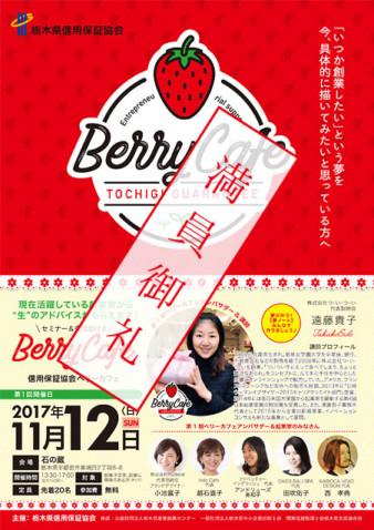 berrycafe_s_full_171112