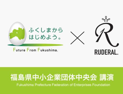 福島県の公式サイトに掲載されました