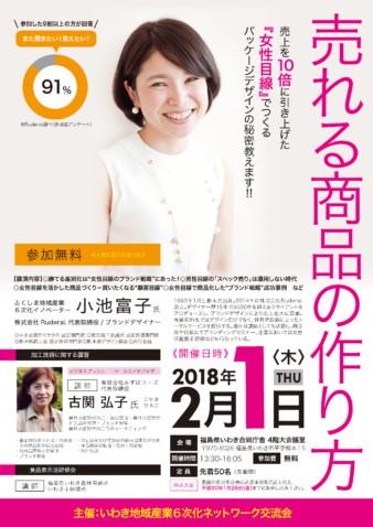 180201_iwaki