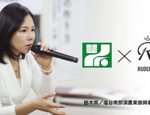 栃木県農業振興事務所主催 講演会180223