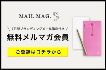 180528_mailmag