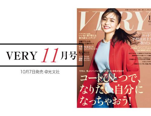 VERY10月号 @光文社 広告デザイン