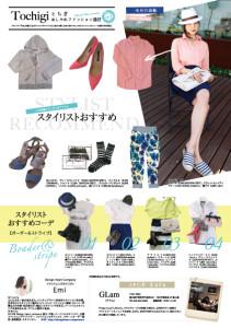 tochigi_fashion_vol3_03