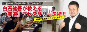 shiraishi_150121