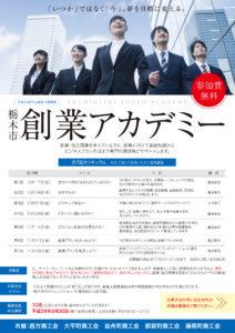 H28栃木市創業アカデミー_おもて-1